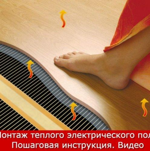 Как сделать теплые электрополы